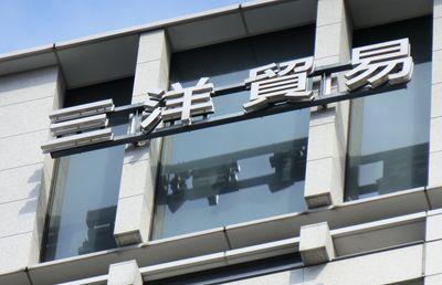 【三洋貿易】M&A宣言から5年、10社を傘下に|連結売上1000億円が目前