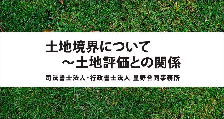 【法律とM&A】土地境界について~土地評価との関係