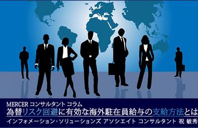 【MERCERコンサルタントコラム】為替リスク回避に有効な海外駐在員給与の支給方法とは?