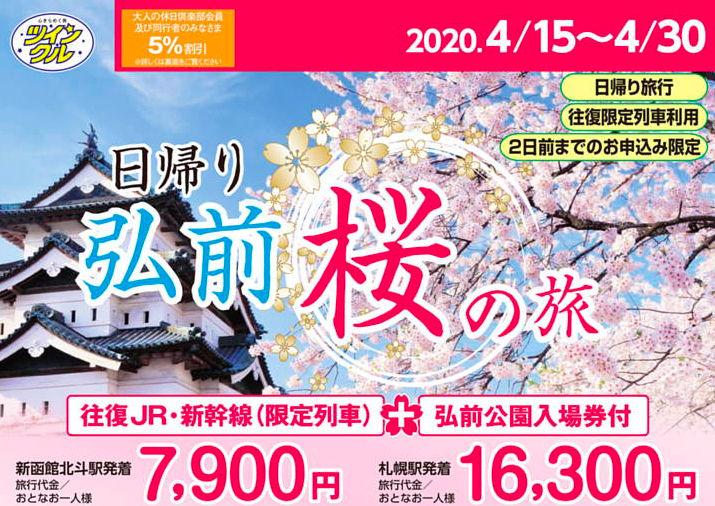 止まぬ旅行業への逆風!JR北海道が「ツインクルプラザ」を閉鎖