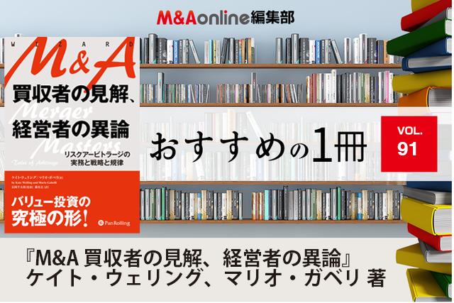 M&A 買収者の見解、経営者の異論|編集部おすすめの1冊