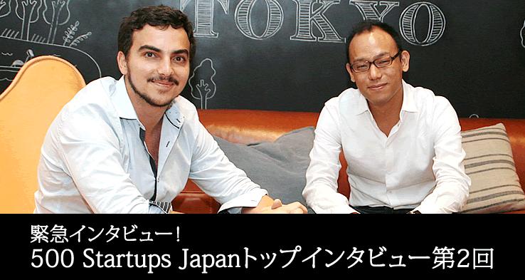 【500 Startups Japanトップインタビュー】<2>500 StartupsがJapanをPassしないこれだけの理由