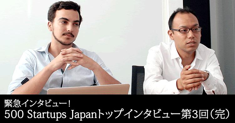 【500 Startups Japanトップインタビュー】<3>500 Startupsが描くM&A促進のビジョンとは?