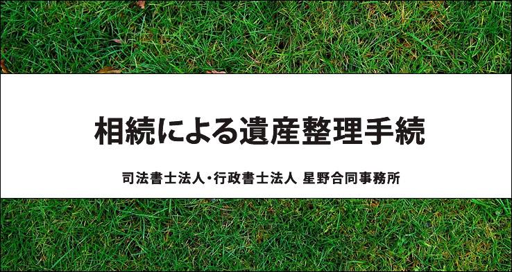 【法律とM&A】相続による遺産整理手続