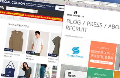 【スタートトゥデイ(ZOZOTOWN)】ファッションECを軸にM&Aで業態拡大