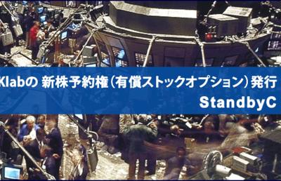 【ストックオプション事例研究】Klab 新株予約権(有償ストックオプション)発行