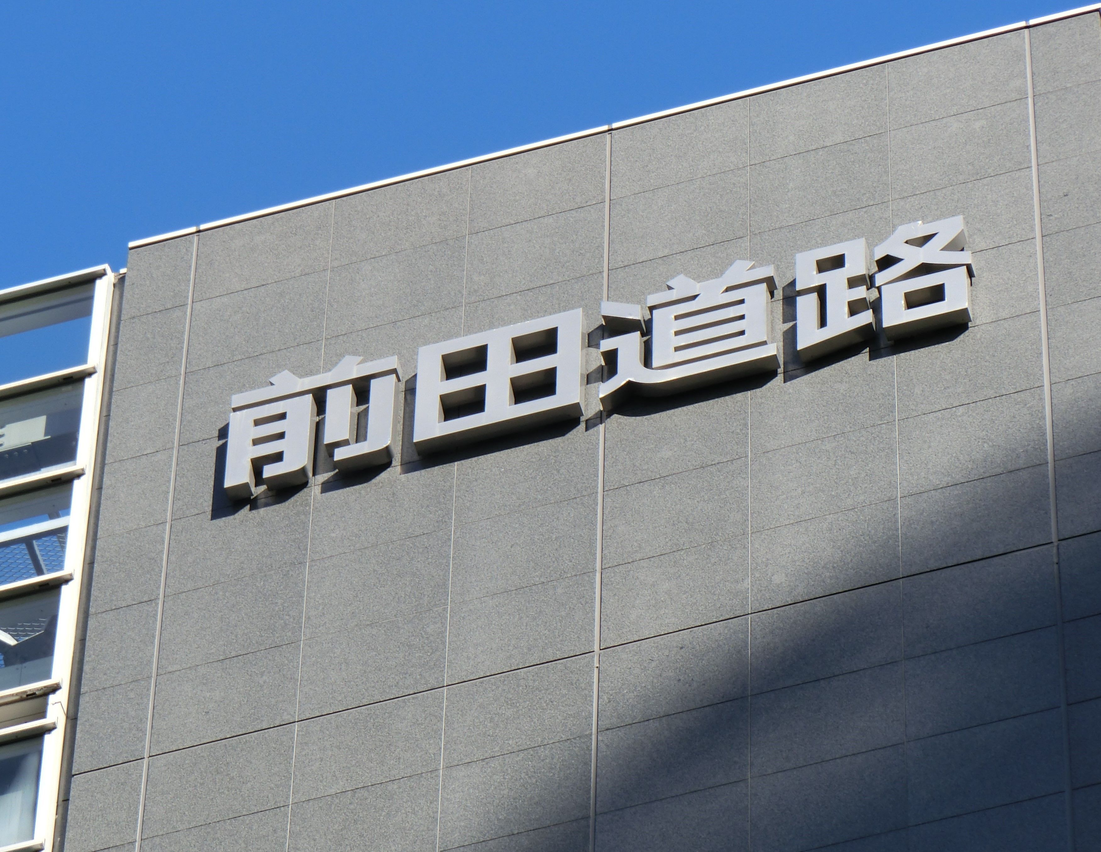 1~3月期、日本企業によるM&A金額ランキング!