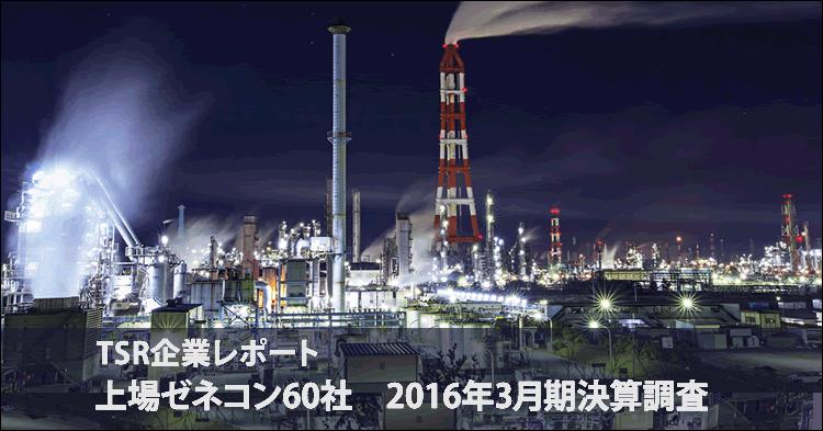 上場ゼネコン60社 2016年3月期決算調査