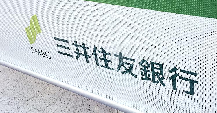 【三井住友フィナンシャルグループ】収益の持続的成長を実現させるメガバンクのM&Aとは?