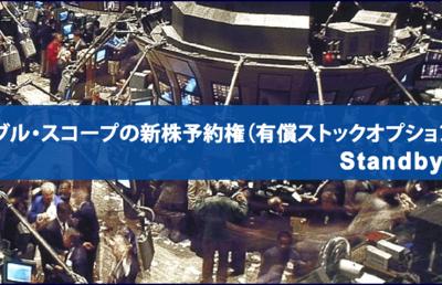 【ストックオプション事例研究】ダブル・スコープ新株予約権(有償ストックオプション)発行