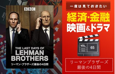 米史上最大の経営破綻を描いたドラマ『リーマン・ブラザーズ最後の4日間』