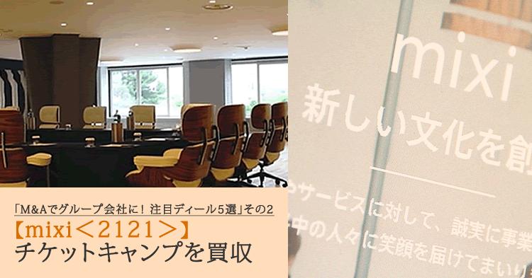 【「M&Aでグループ会社に! 注目ディール5選」その2】mixi<2121>がチケットキャンプを買収