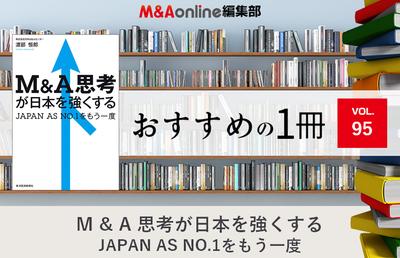 『M&A思考が日本を強くする』|編集部おすすめの1冊