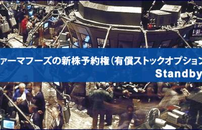 【ストックオプション事例研究】ファーマフーズ新株予約権(有償ストックオプション)発行