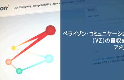 ベライゾン・コミュニケーションズ(VZ)の買収まとめ