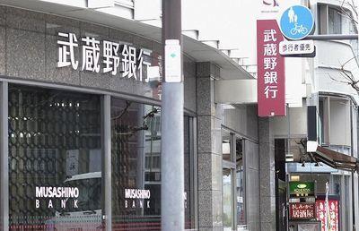 【武蔵野銀行】アプレ地銀の次の一手|ご当地銀行の合従連衡史