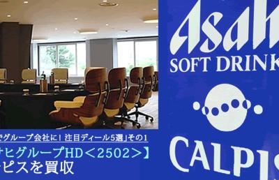 【「M&Aでグループ会社に! 注目ディール5選」その1】アサヒグループHD<2502>がカルピスを買収