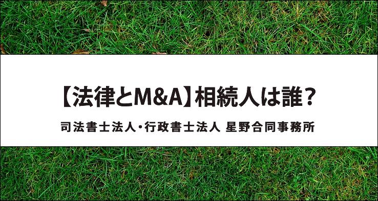 【法律とM&A】相続人は誰?
