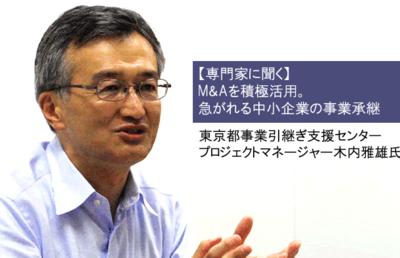 【専門家に聞く】M&Aを積極活用。急がれる中小企業の事業承継(2/4)