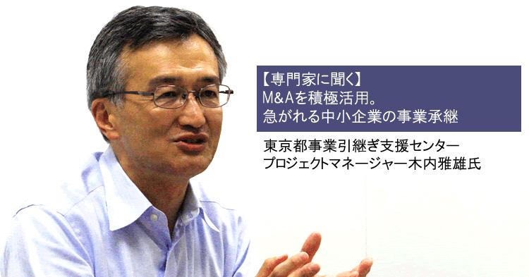 【専門家に聞く】M&Aを積極活用。急がれる中小企業の事業承継(3/4)