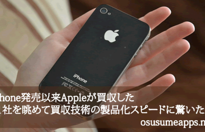 iPhone発売以来Appleが買収した21社を眺めて買収技術の製品化スピードに驚いた件