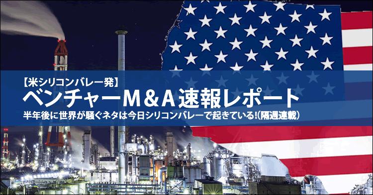 【米シリコンバレー発】 ARMをソフトバンクが買収。相次ぐ大型M&Aとその共通点は?