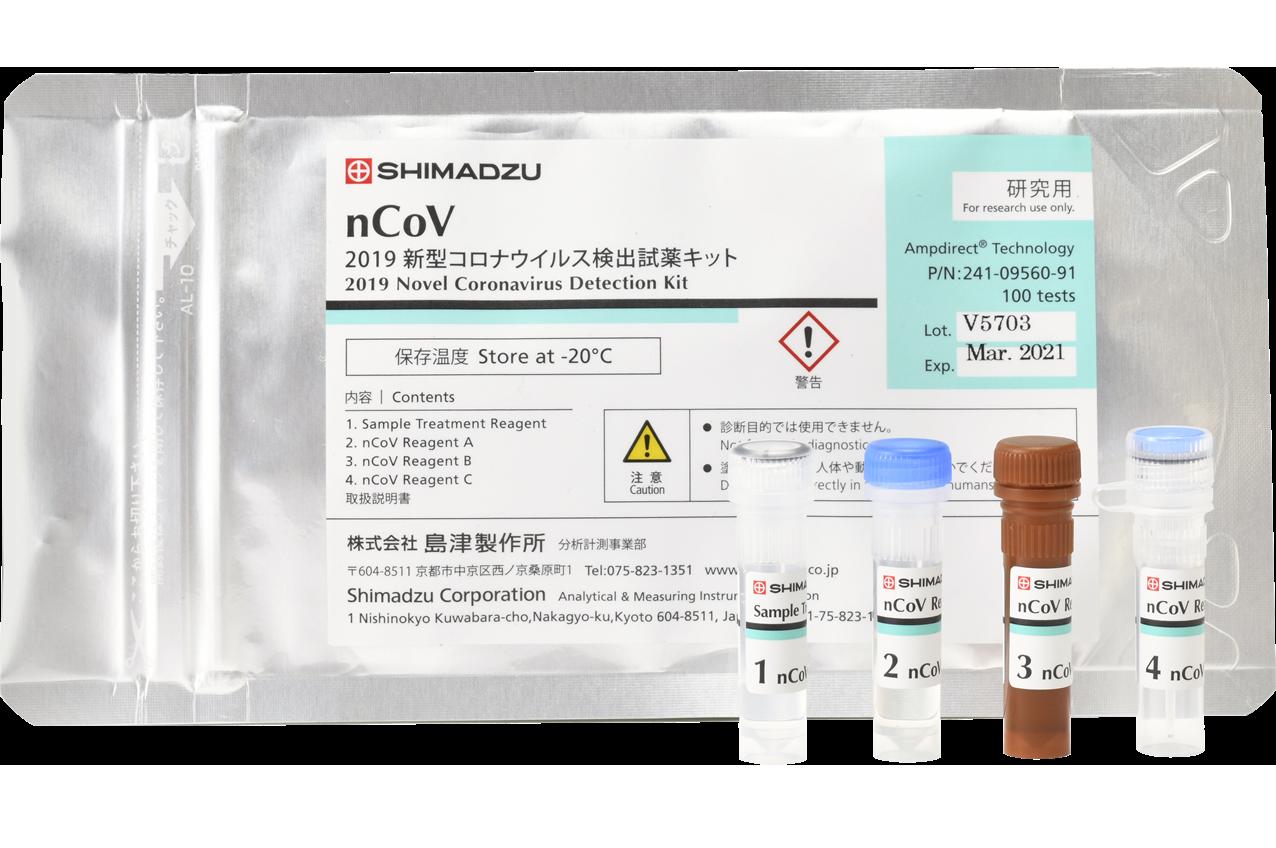「PCR検査」が受けやすくなる島津製作所の新型コロナ検出試薬キットって何?