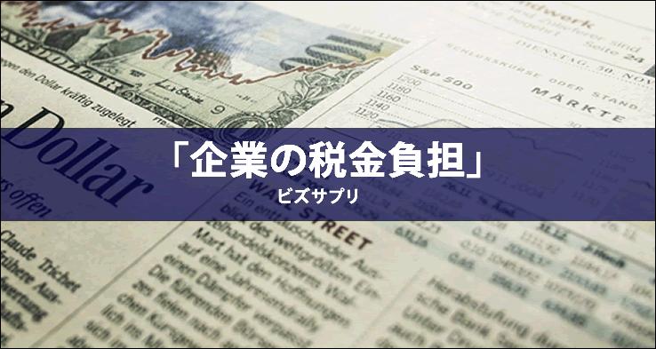 「企業の税金負担」