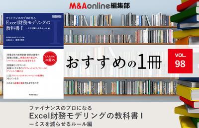 ファイナンスのプロになるExcel財務モデリングの教科書Ⅰ|編集部おすすめの1冊