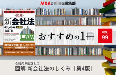 「令和元年改正対応 図解 新会社法のしくみ(第4版)」|編集部おすすめの1冊