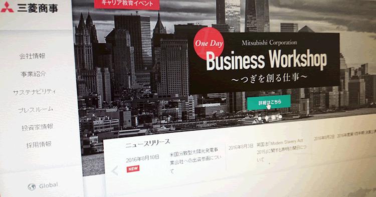 【三菱商事】資源価格の低迷がM&A戦略を変える