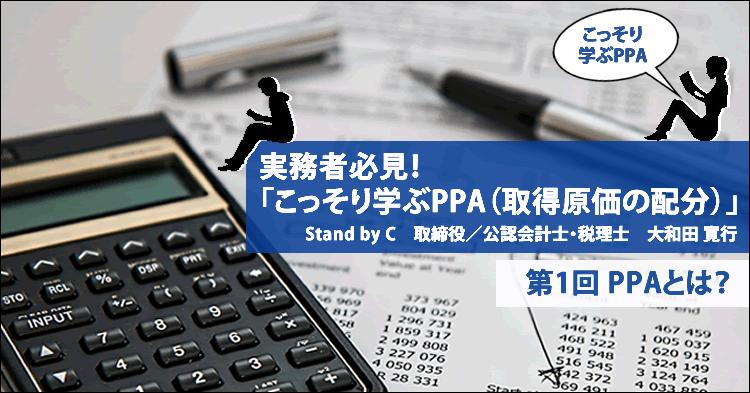 実務者必見!「こっそり学ぶPPA(取得原価の配分)」第1回 PPAとは?