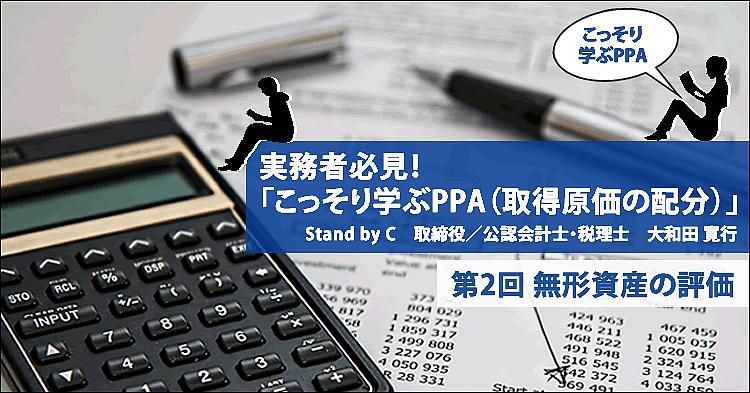 実務者必見!「こっそり学ぶPPA(取得原価の配分)」第2回 無形資産の評価