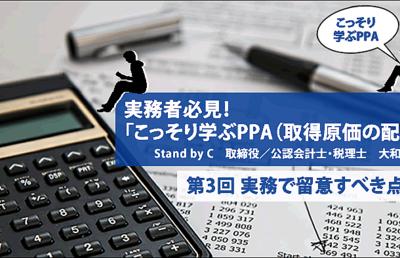 実務者必見!「こっそり学ぶPPA(取得原価の配分)」第3回 実務で留意すべき点とは