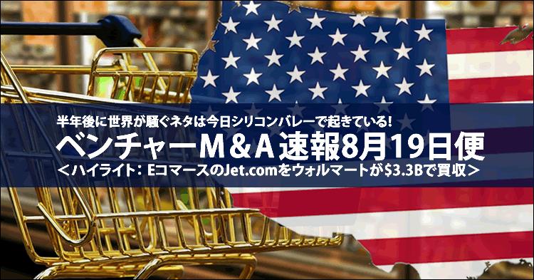 ベンチャーM&A速報 (11)EコマースのJet.comをウォルマートが$3.3Bで買収