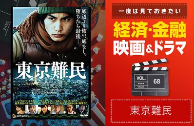 学費未納からはじまる転落人生を描いた 映画『東京難民』