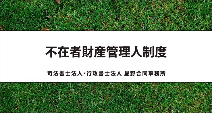 【法律とM&A】不在者財産管理人制度