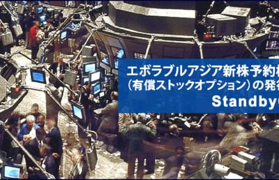 【ストックオプション事例研究】エボラブルアジア新株予約権(有償ストックオプション)発行