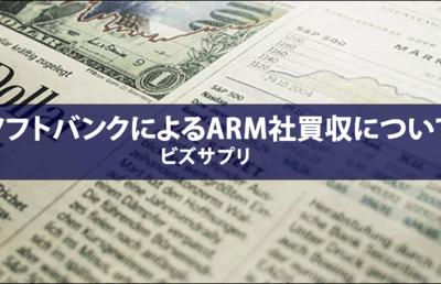 「ソフトバンクによるARM社買収について」