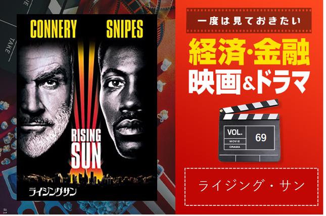 日米貿易摩擦の時代を描いた『ライジング・サン』を読み解く