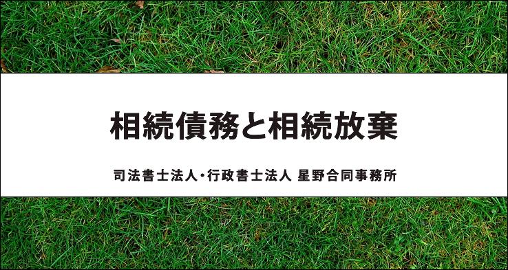 【相続】相続債務と相続放棄