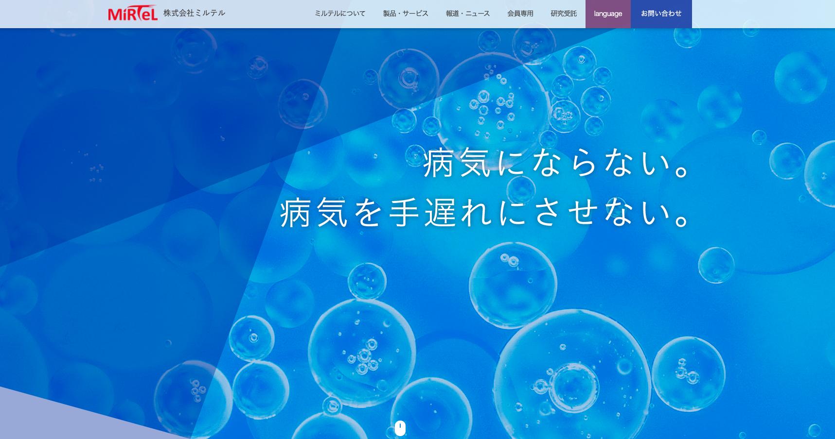 大学発ベンチャーの「起源」(9)  ミルテル