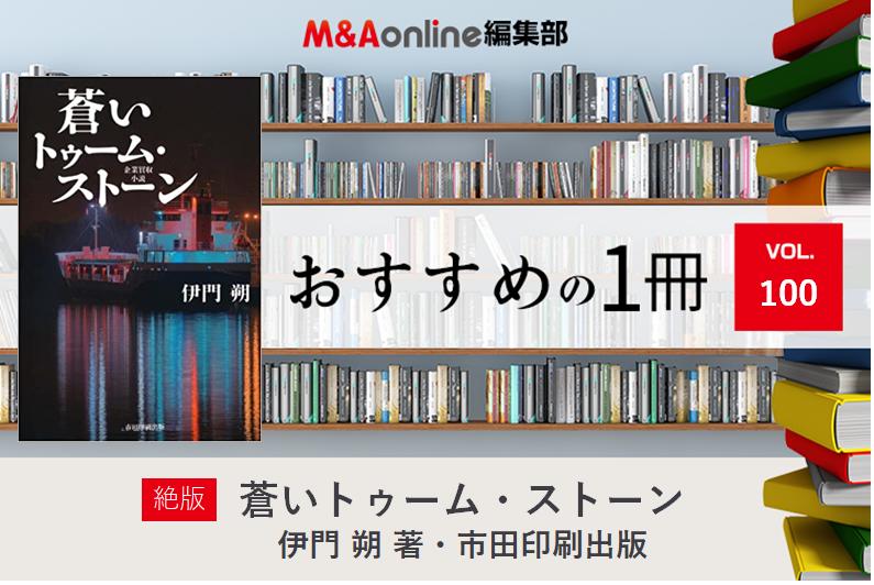 『蒼いトゥーム・ストーン 企業買収小説』|編集部おすすめの1冊