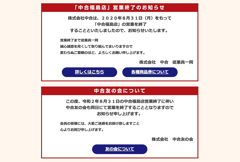 廃業する福島の老舗百貨店「中合」の意外なルーツと再編遍歴