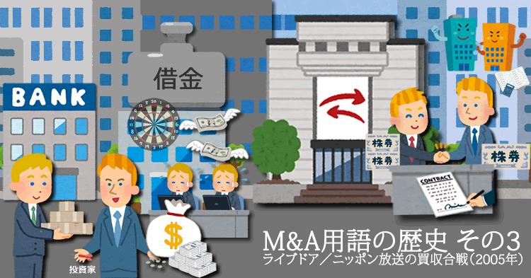 M&A用語の歴史 その3 ライブドア/ニッポン放送の買収合戦