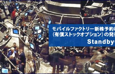 【ストックオプション事例研究】モバイルファクトリー新株予約権(有償ストックオプション)発行