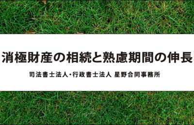 【法律とM&A】消極財産の相続と熟慮期間の伸長