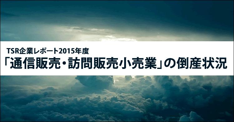 2015年度「通信販売・訪問販売小売業」の倒産状況