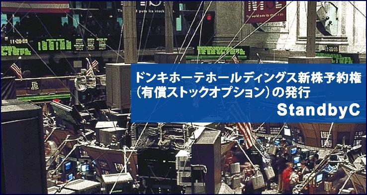 【ストックオプション事例研究】ドンキホーテ新株予約権(有償ストックオプション)発行