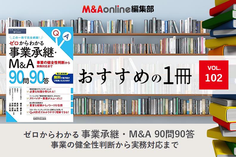 ゼロからわかる事業承継・M&A90問90答|編集部おすすめの1冊